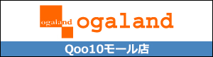 オーガランド Qoo10モール店