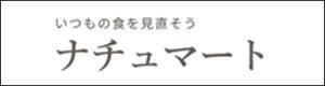 natu mart -ナチュマート-