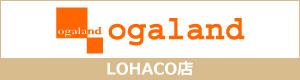 オーガランド LOHACO店